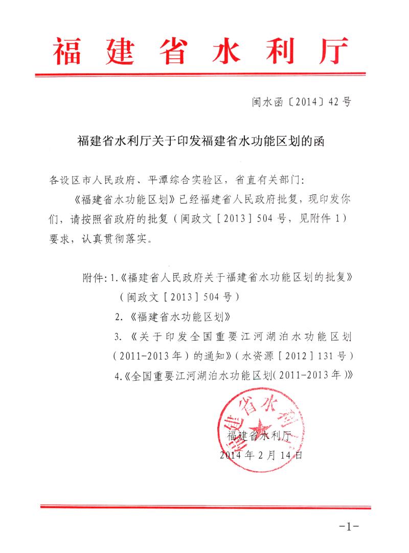 《福建省水功能区划》汇编.pdf