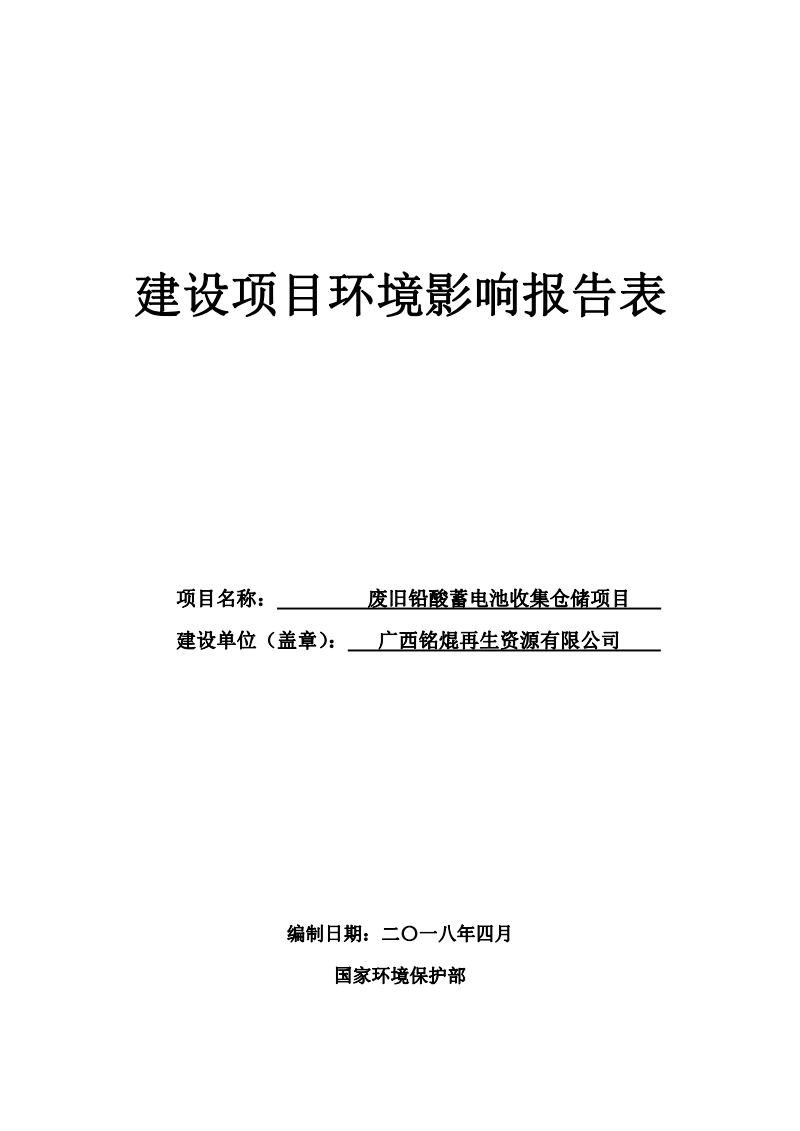 废旧铅酸蓄电池收集仓储项目 环评报告表.pdf