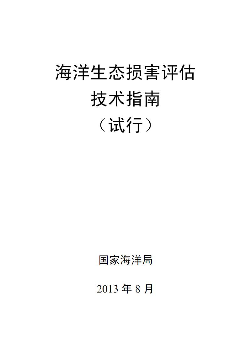 海洋生态损害评估技术指南(试行).pdf