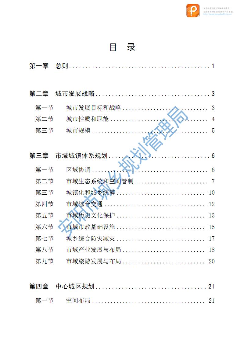 安阳城市总体规划设计文本.pdf