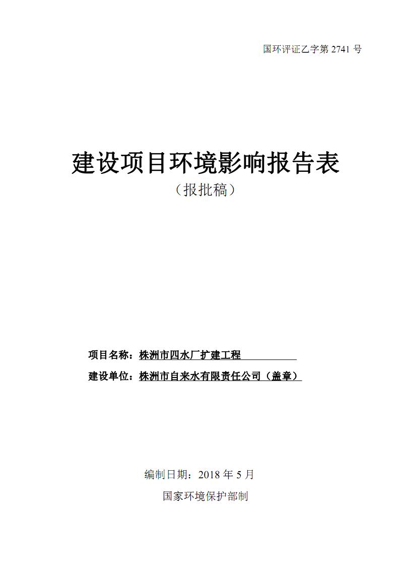 株洲市自来水有限责任公司株洲市四水厂扩建工程 环评报告表.pdf