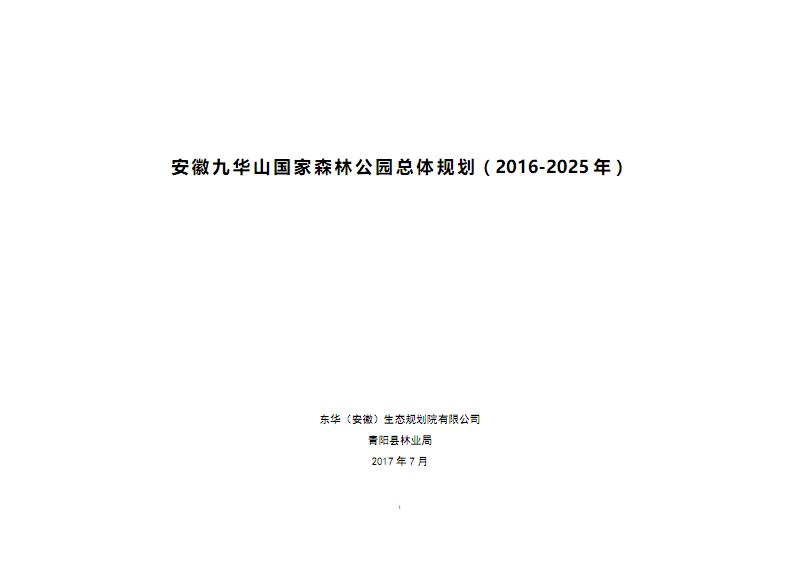 九华山国家森林公园总体规划.pdf