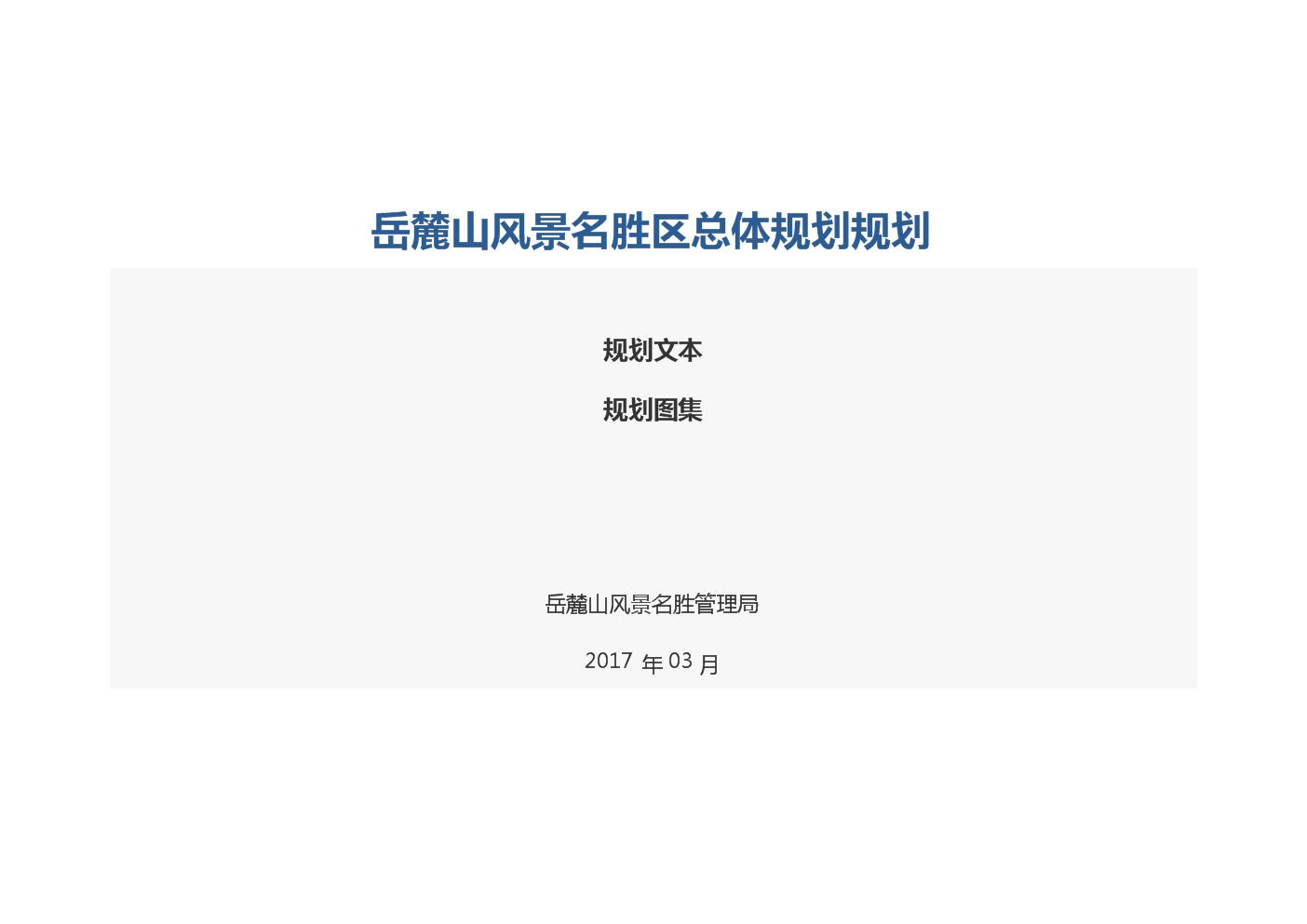 岳麓山风景名胜区总体规划.docx