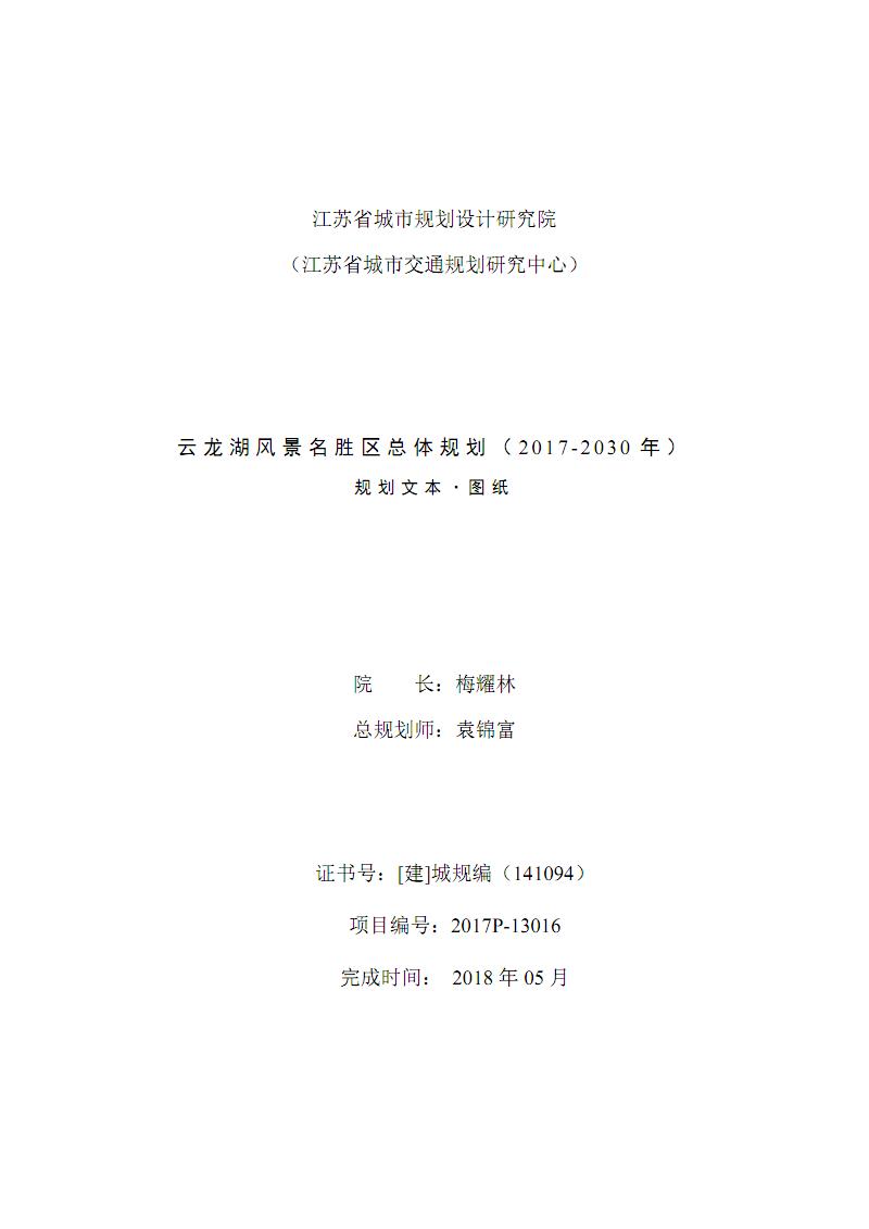 云龙湖风景名胜区总体规划(2017-2030年)文本.pdf