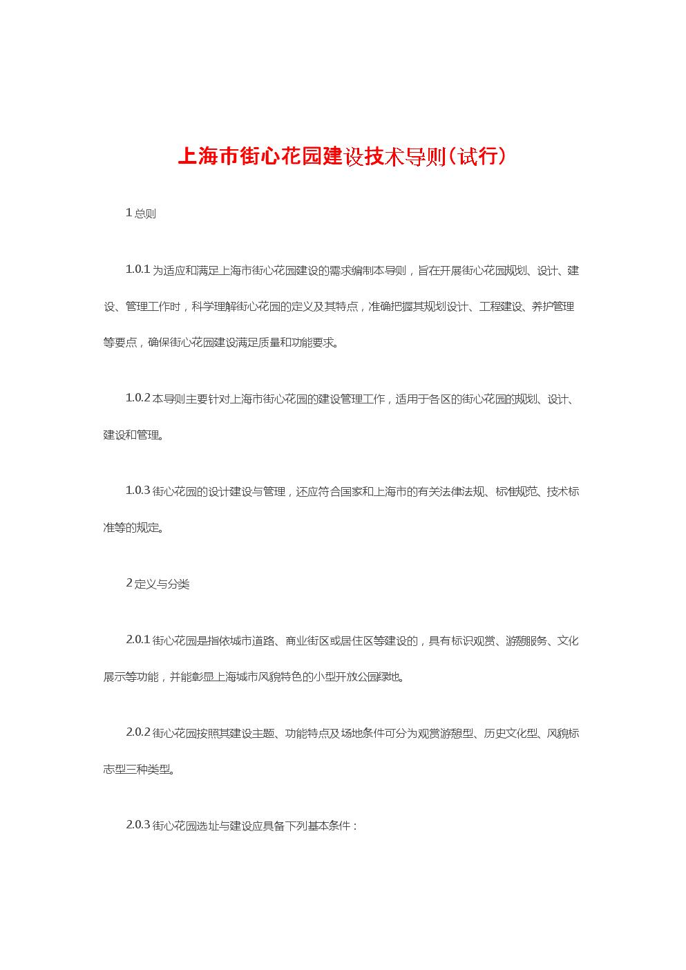 上海市街心花园建设技术导则.docx