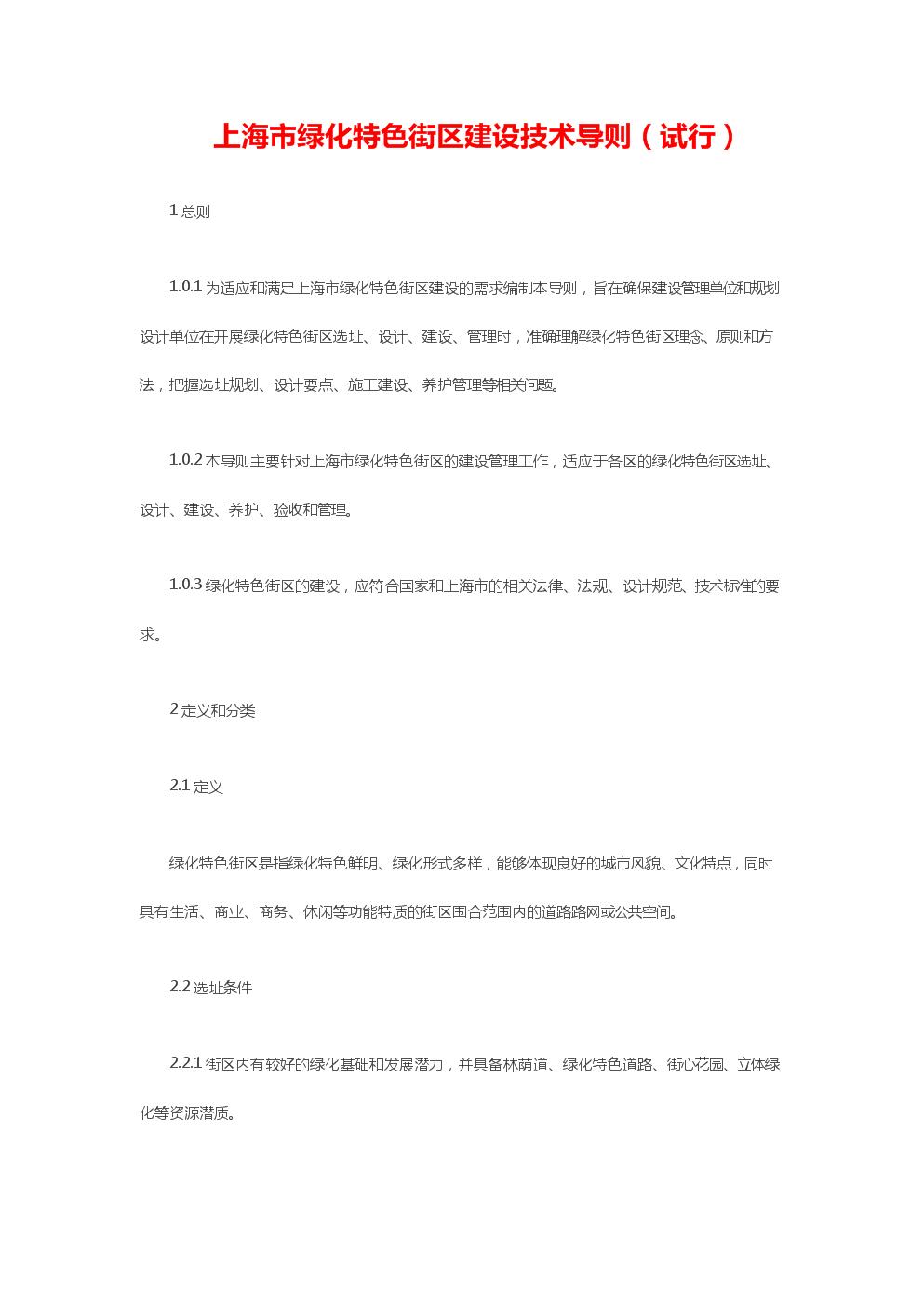 上海市绿化特色街区建设技术导则(试行).docx