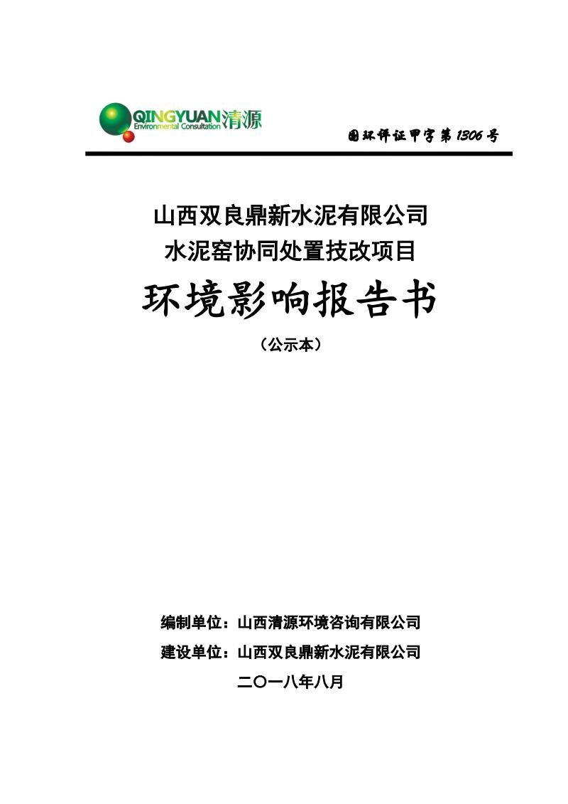 山西双良鼎新水泥有限公司水泥窑协同处置技改项目 环境影响报告书.pdf