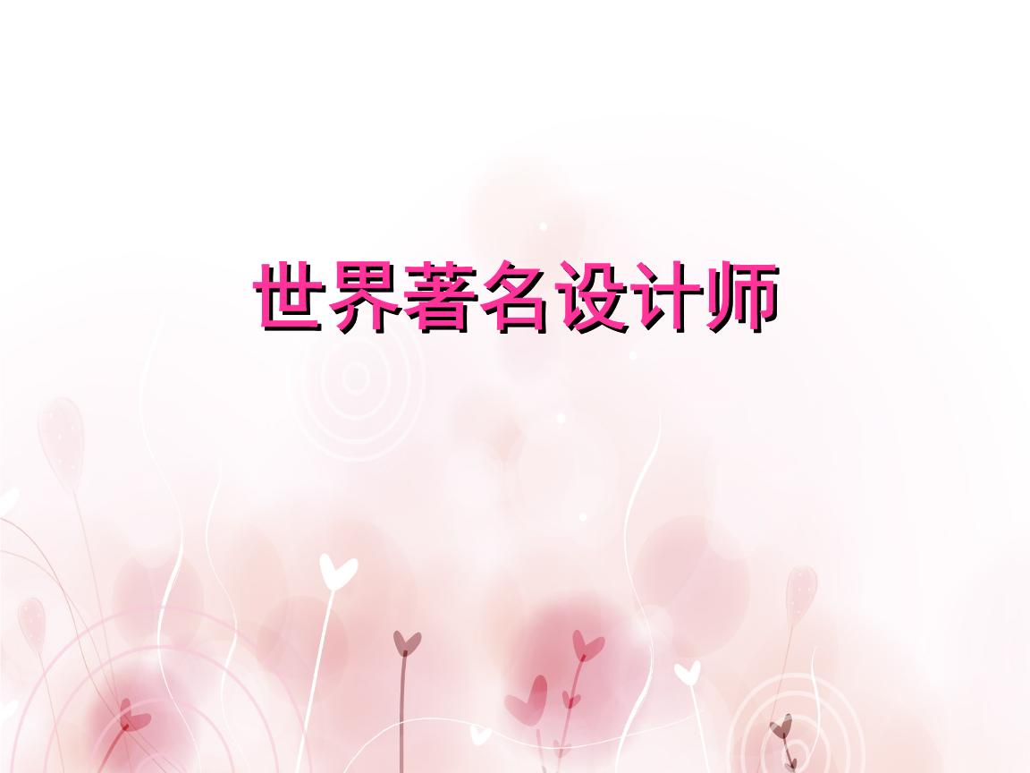 提成著名家具设计师.ppt上海市园林设计院世界多吗图片