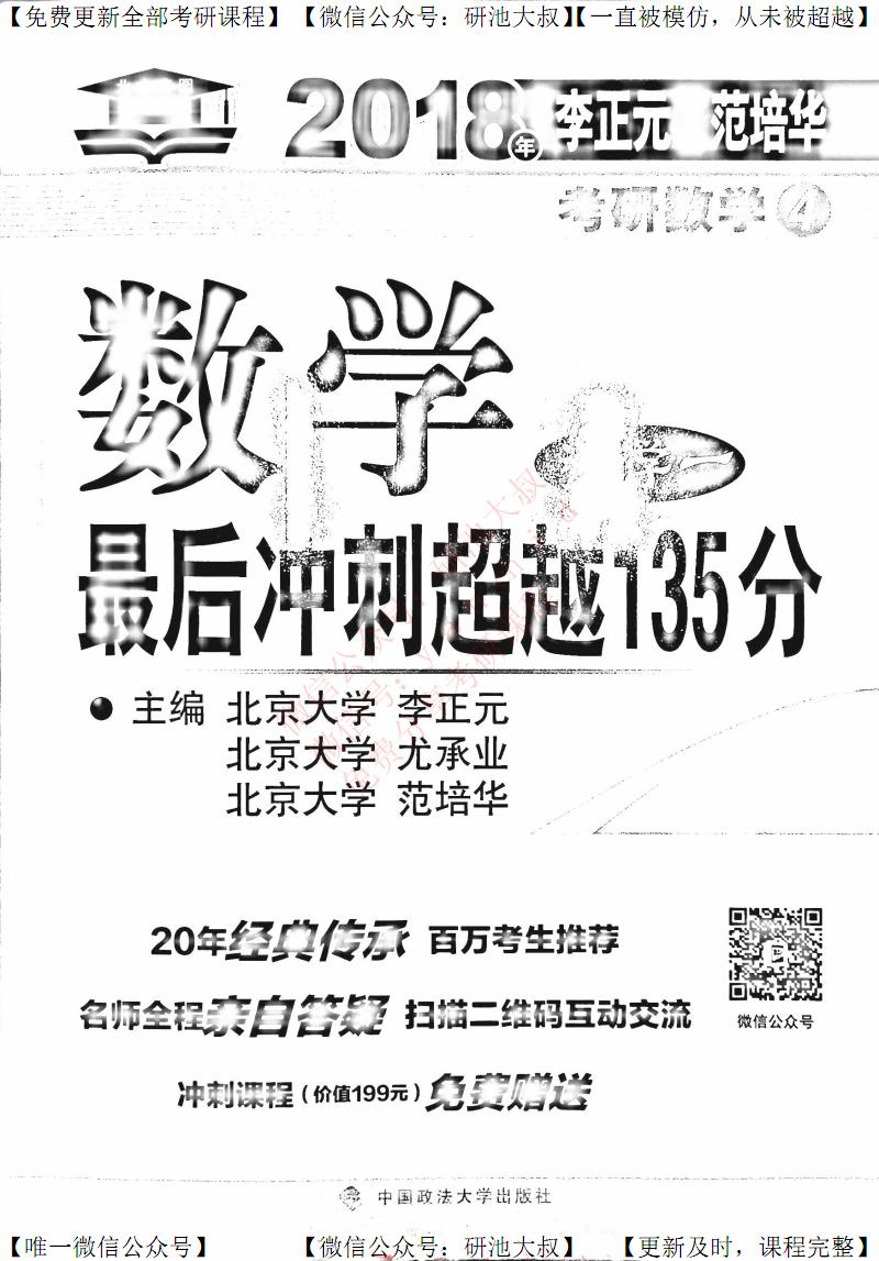 【2018考研数学】2018考研数学一最后冲刺超越135分.pdf