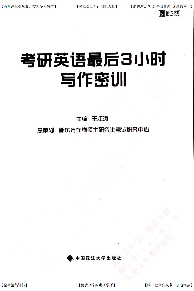 【2018考研英语】2018考研英语最后3小时写作密训.pdf