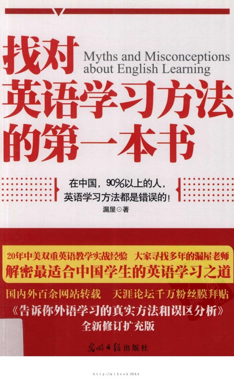 【英语】找对英语学习方法的第一本.pdf