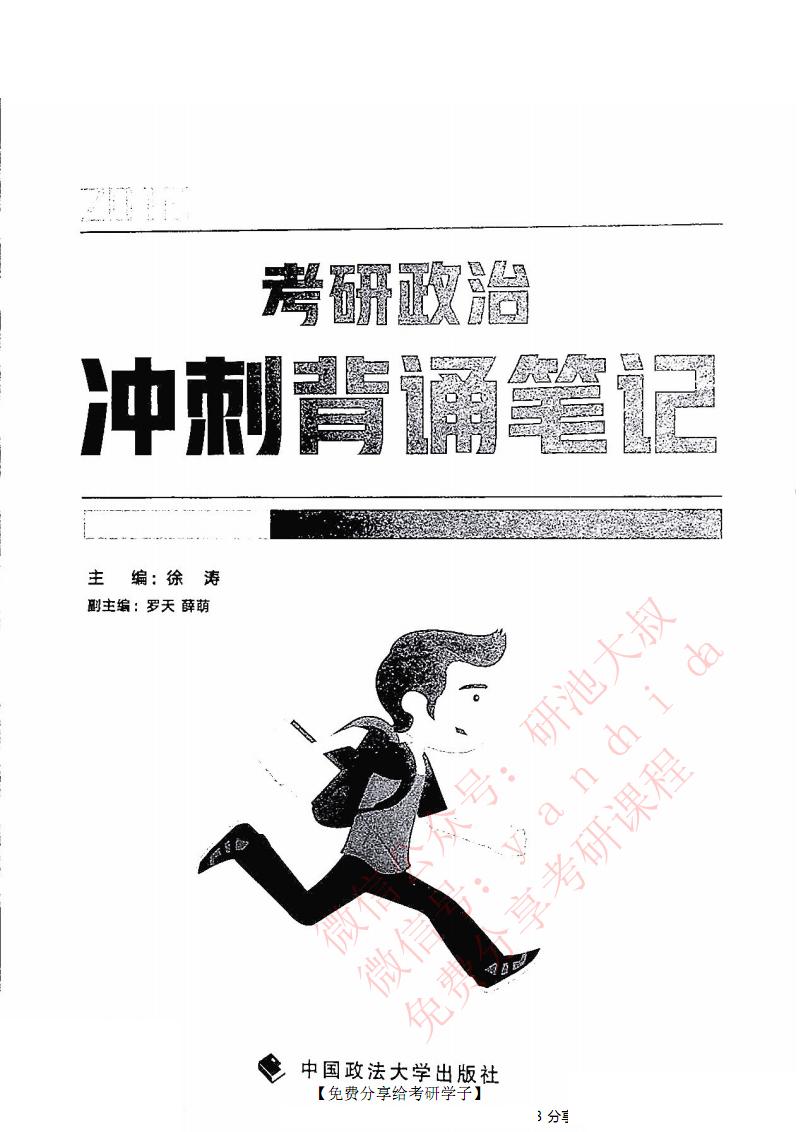 【2018考研政 治】2018考研政治冲刺背诵笔记.pdf