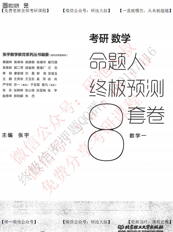 【2018考研数学】2018考研数学终极预测8套卷(数一)解析分册.pdf