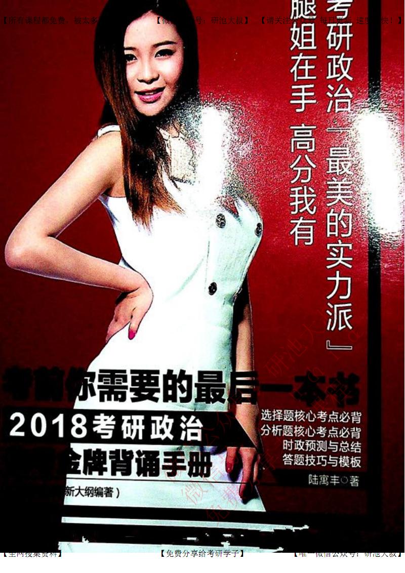 【2018考研政 治】2018考研政 治临考金牌背诵手册.pdf