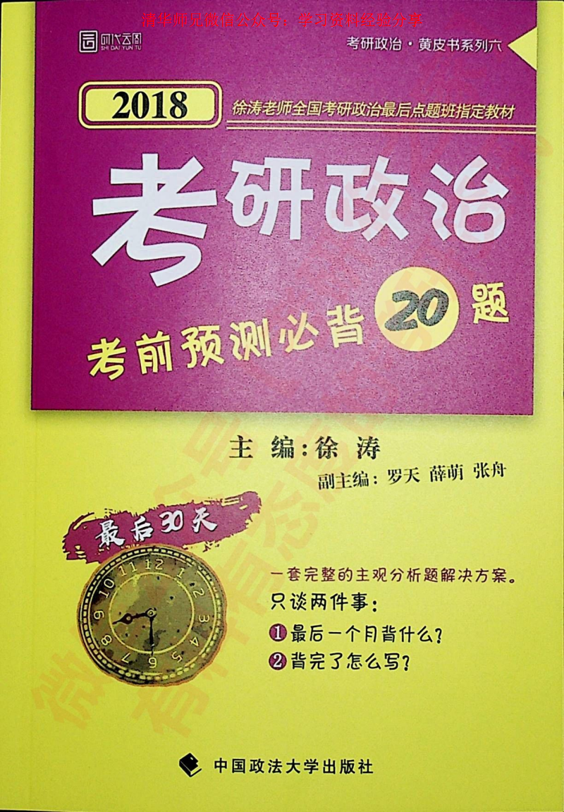 【2018考研政 治】2018考研政 治考前预测必背20题.pdf