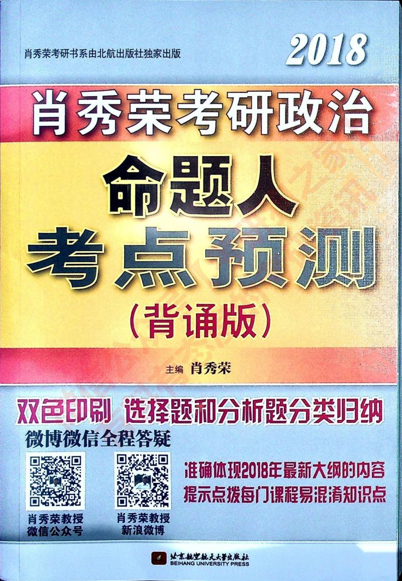 【2018考研政 治】2018肖秀荣考研政 治考点预测(背诵版).pdf