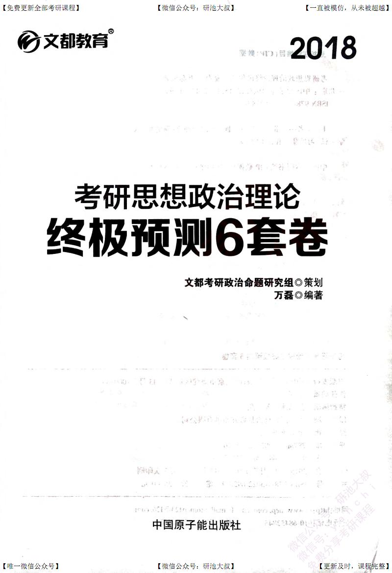 【2018考研政 治】2018考研政 治 终极预测6套卷.pdf
