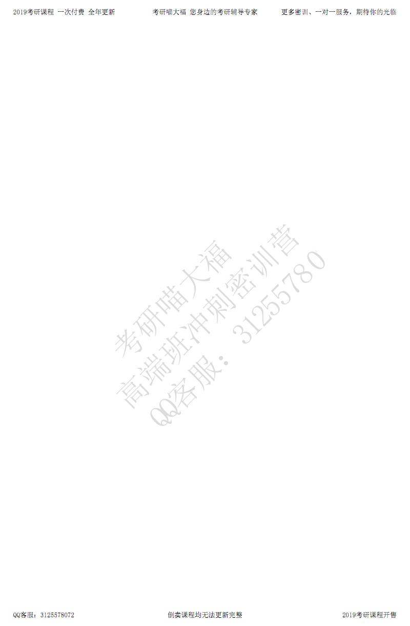 【2018考研英语】2018考研英语(二)老蒋带你8天搞定英二真题必考词汇.pdf