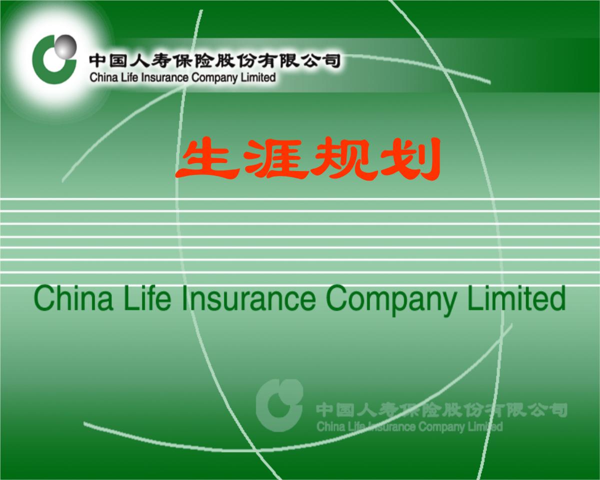 中国人寿的早会主持稿 中国人寿保险早会串词