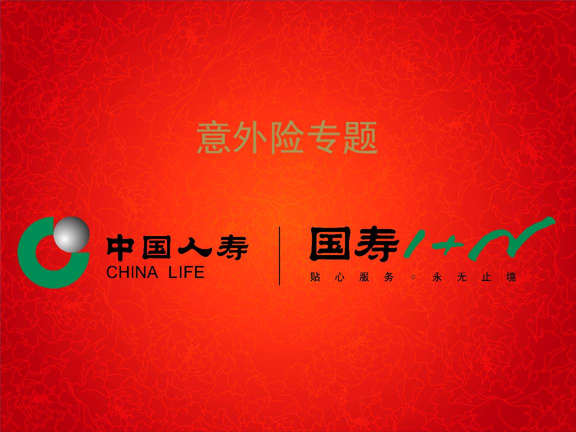中国人民保险培训内容 中华保险培训内容