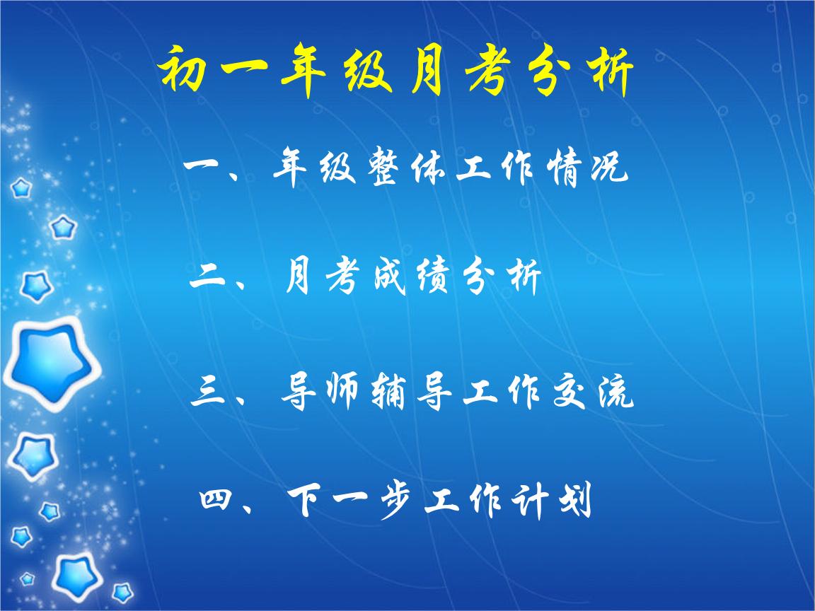 初小学一年级月考分析(精).ppt