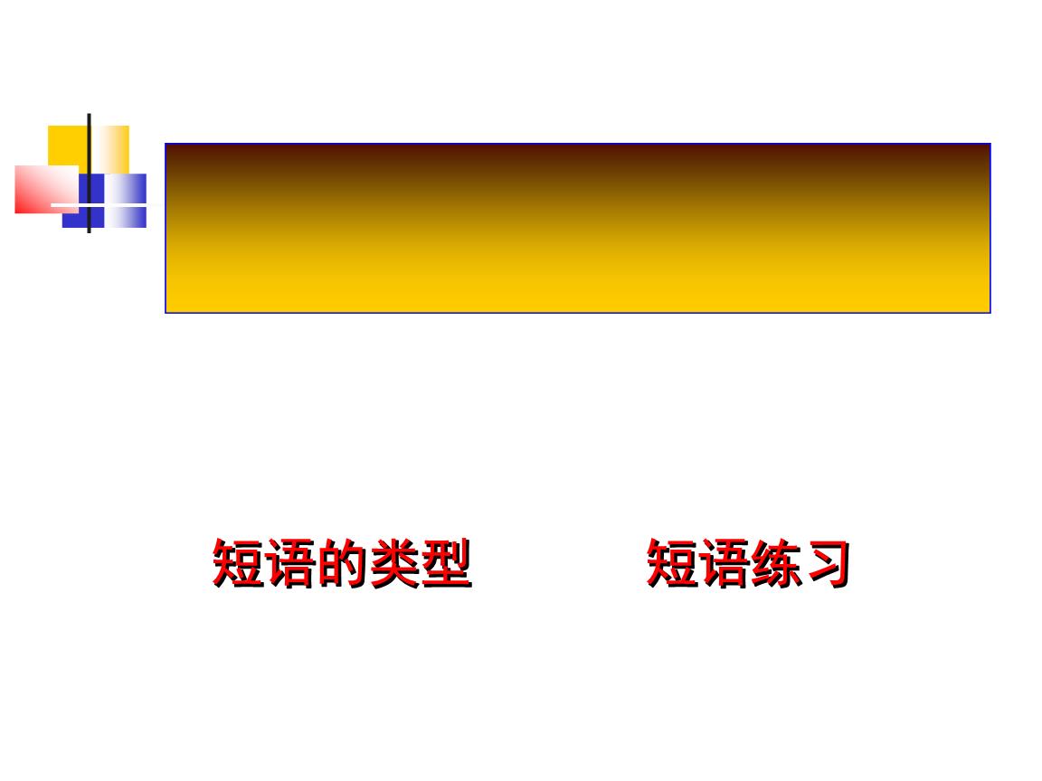 初中语文短语与短语类型.ppt
