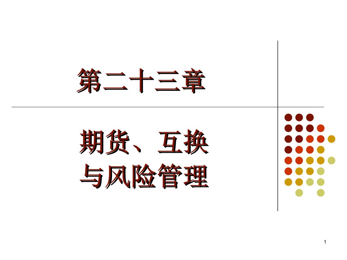 第23章期货.互换与风险管理(投资学,上海财经大学).ppt