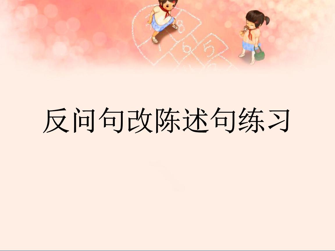 反问句改陈述句方法与练习.ppt