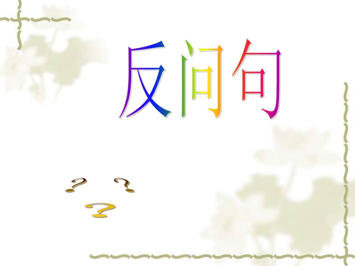 反问句改陈述句【教学用】.ppt