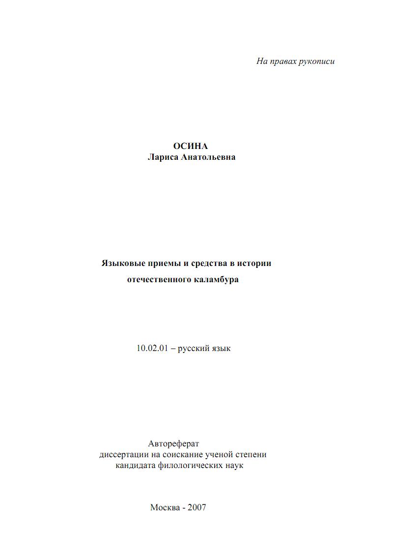 Языковые приемы и средства в историиотечественного каламбура外文.pdf