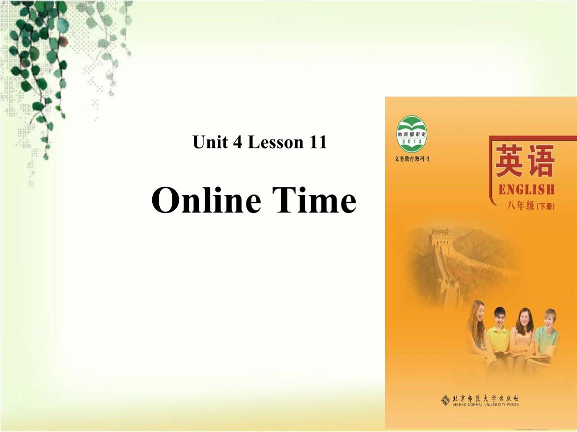 2018秋期北师大版八年级下册英语课件:Unit 4 Lesson 11.ppt