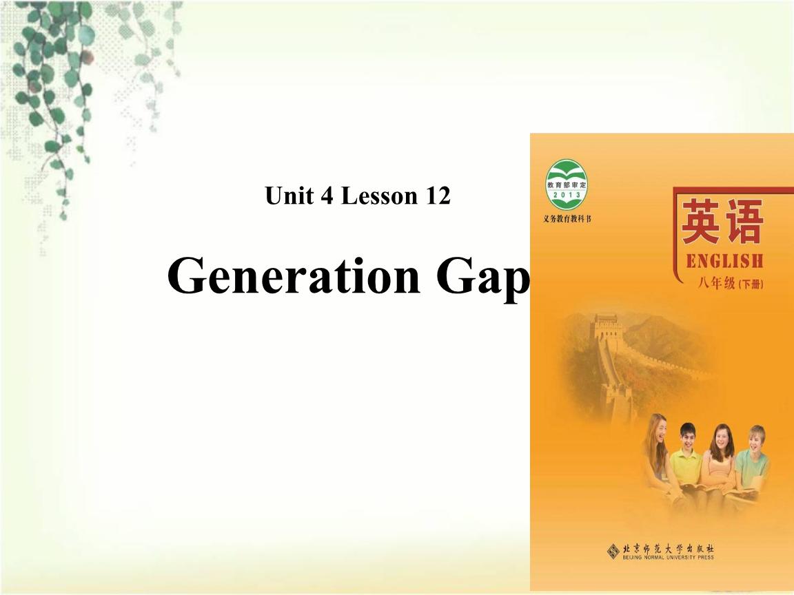 2018秋期北师大版八年级下册英语课件:Unit 4 Lesson 12.ppt