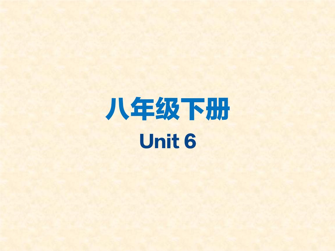 2018春(牛津译林版)八年级英语下册课件:Unit6.pptx