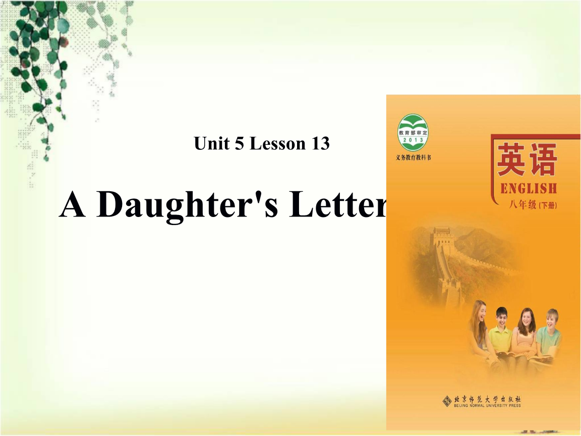 2018秋期北师大版八年级下册英语课件:Unit 5 Lesson 13.ppt