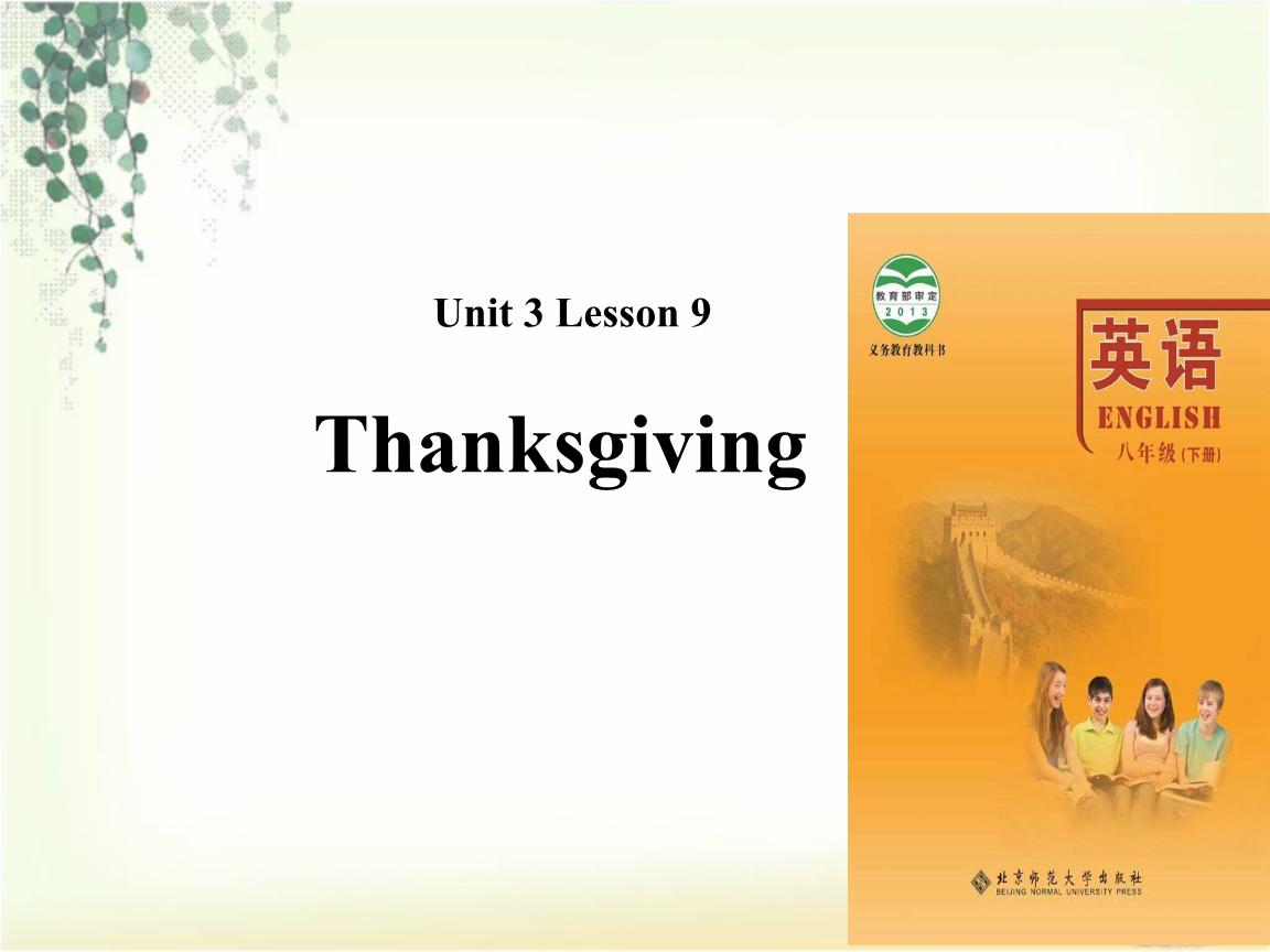 2018秋期北师大版八年级下册英语课件:Unit 3 Lesson 9.pptx