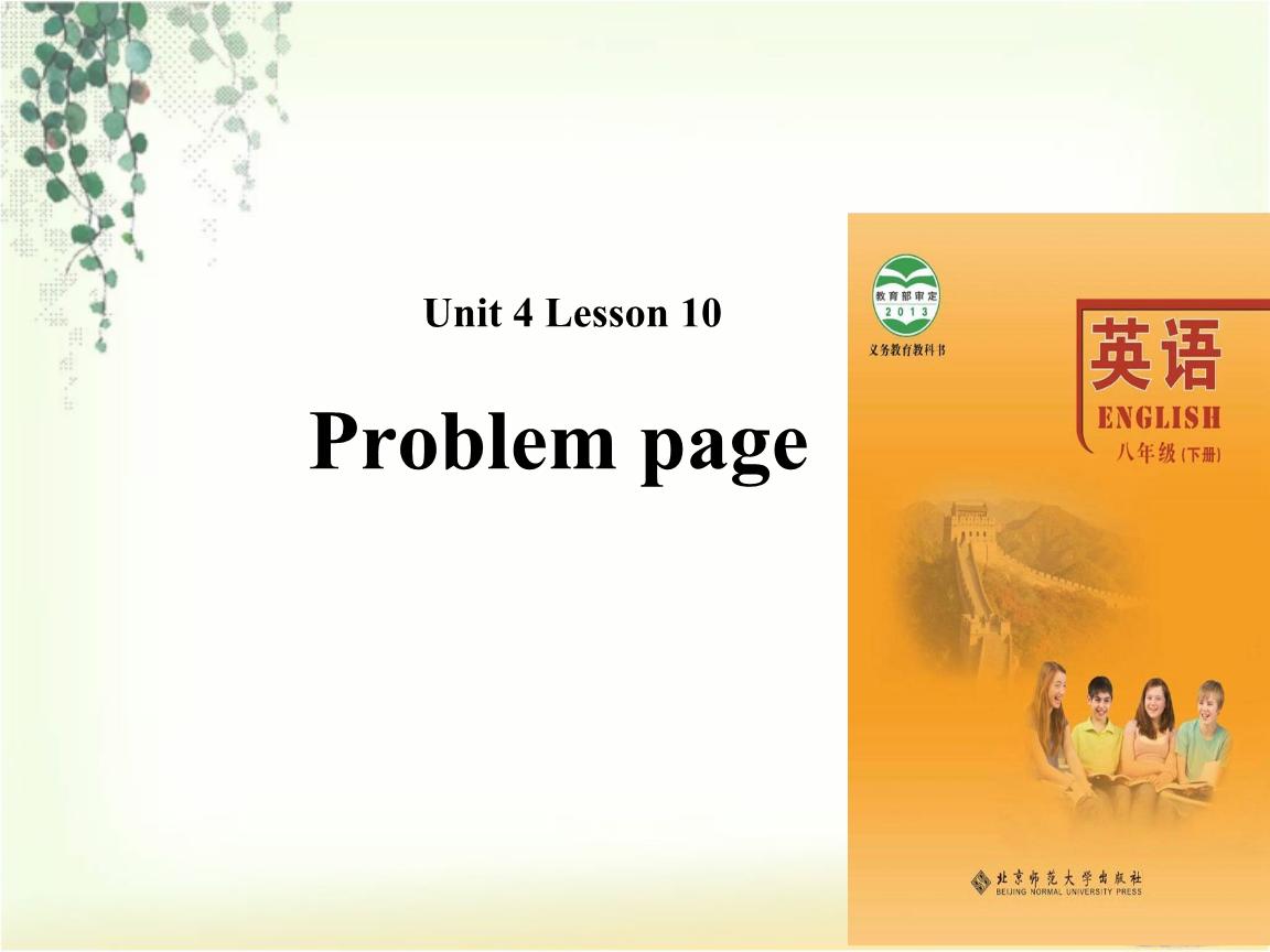 2018秋期北师大版八年级下册英语课件:Unit 4 Lesson 10.pptx