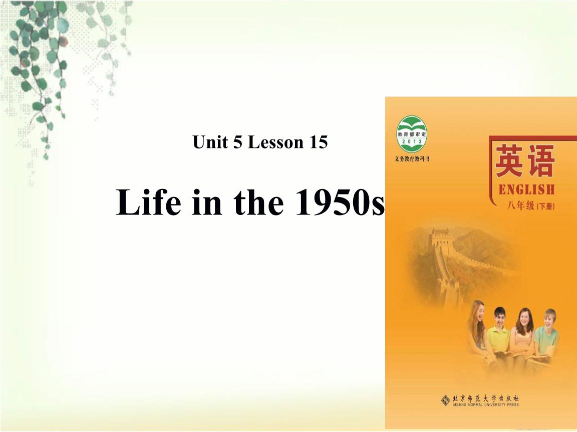 2018秋期北师大版八年级下册英语课件:Unit 5 Lesson 15.pptx
