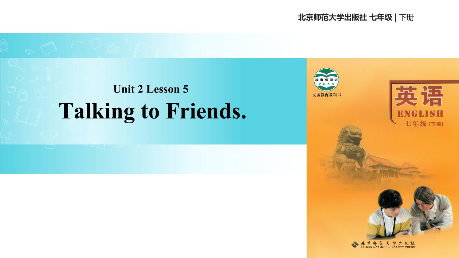2018秋期北师大版七年级下册英语课件:Unit 2 Lesson 5.pptx