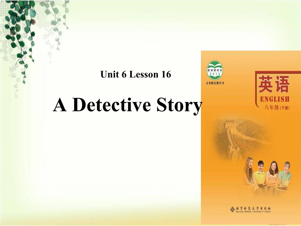 2018秋期北师大版八年级下册英语课件:Unit 6 Lesson 16.ppt