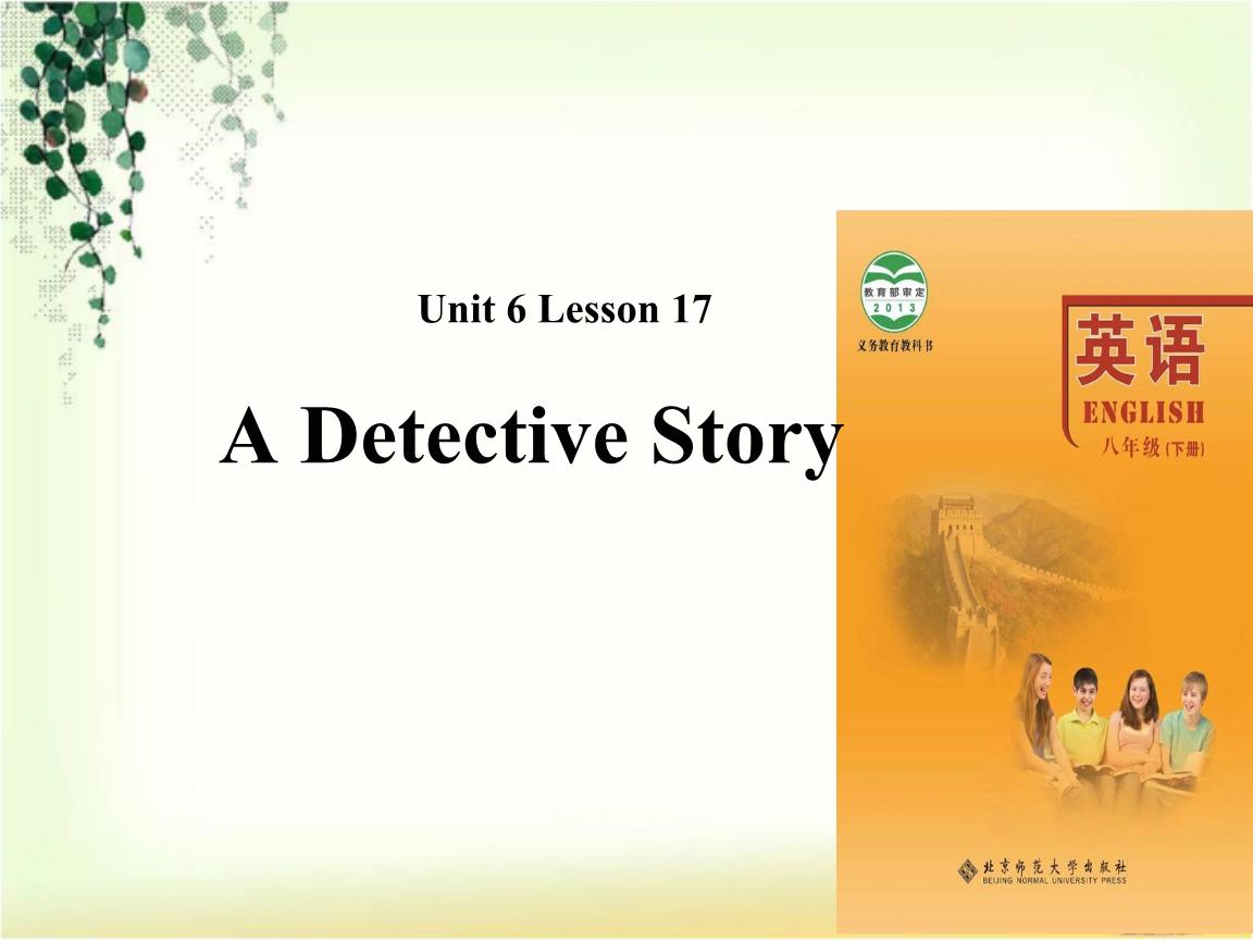 2018秋期北师大版八年级下册英语课件:Unit 6 Lesson 17.ppt