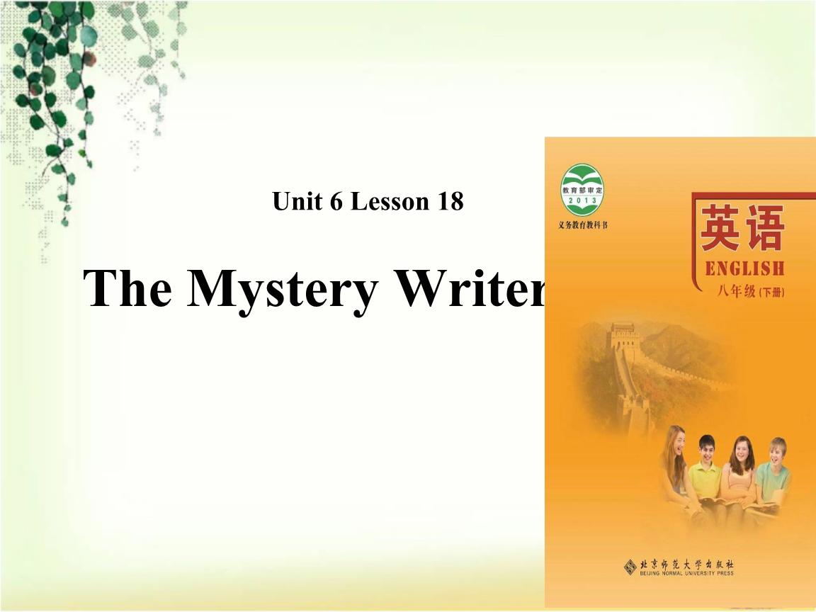 2018秋期北师大版八年级下册英语课件:Unit 6 Lesson 18.ppt