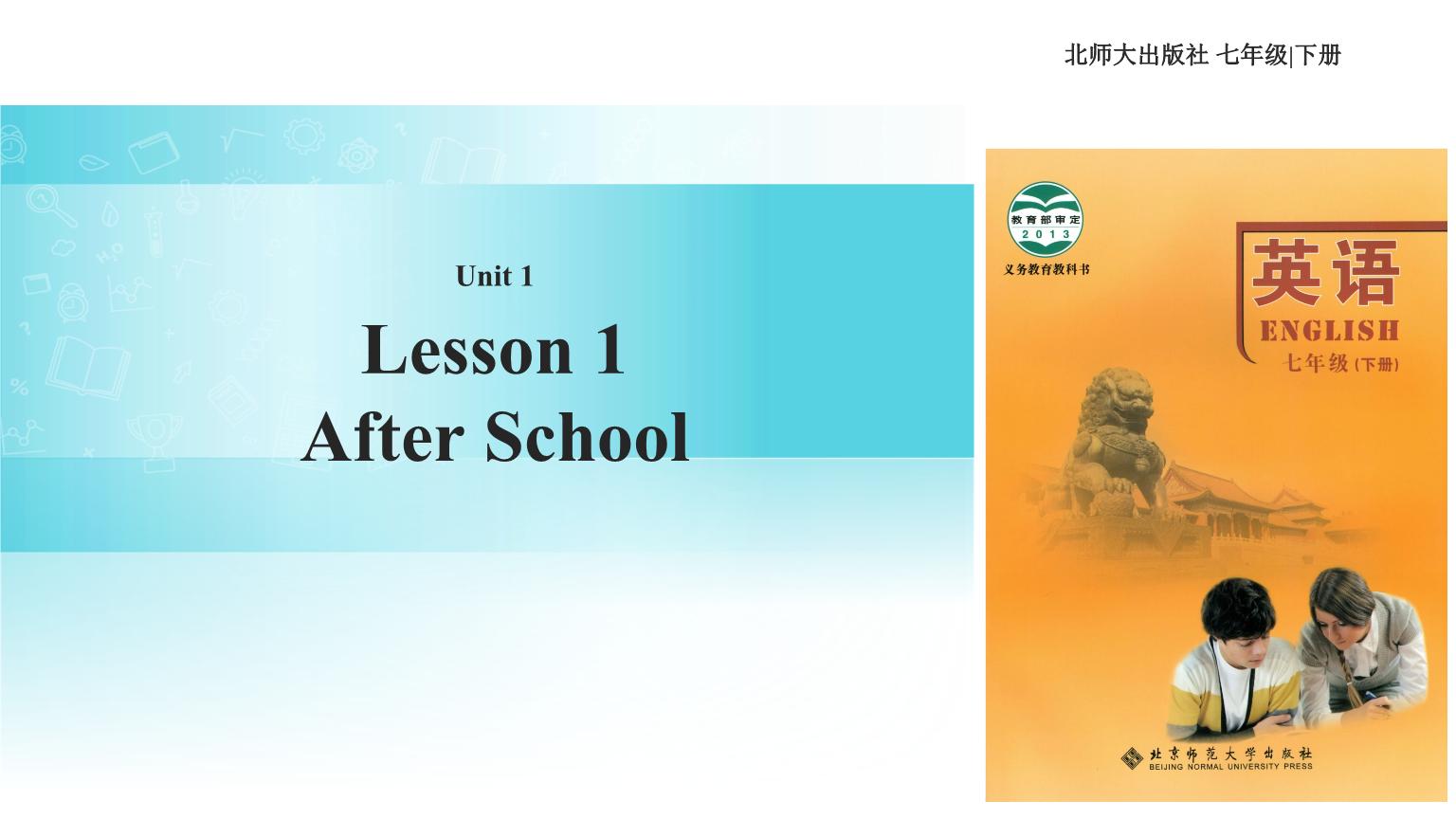 2018秋期北师大版七年级下册英语课件:Unit 1 Lesson 1.ppt