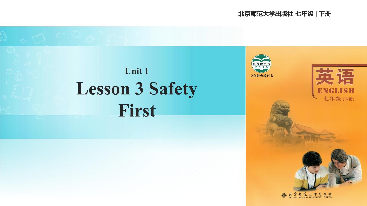 2018秋期北师大版七年级下册英语课件:Unit 1 Lesson 3.ppt