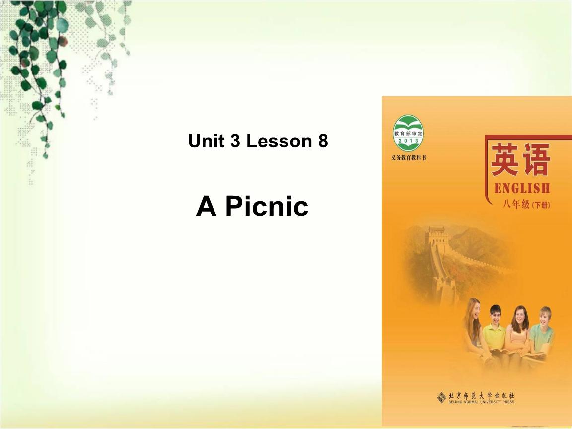 2018秋期北师大版八年级下册英语课件:Unit 3 Lesson 8.ppt