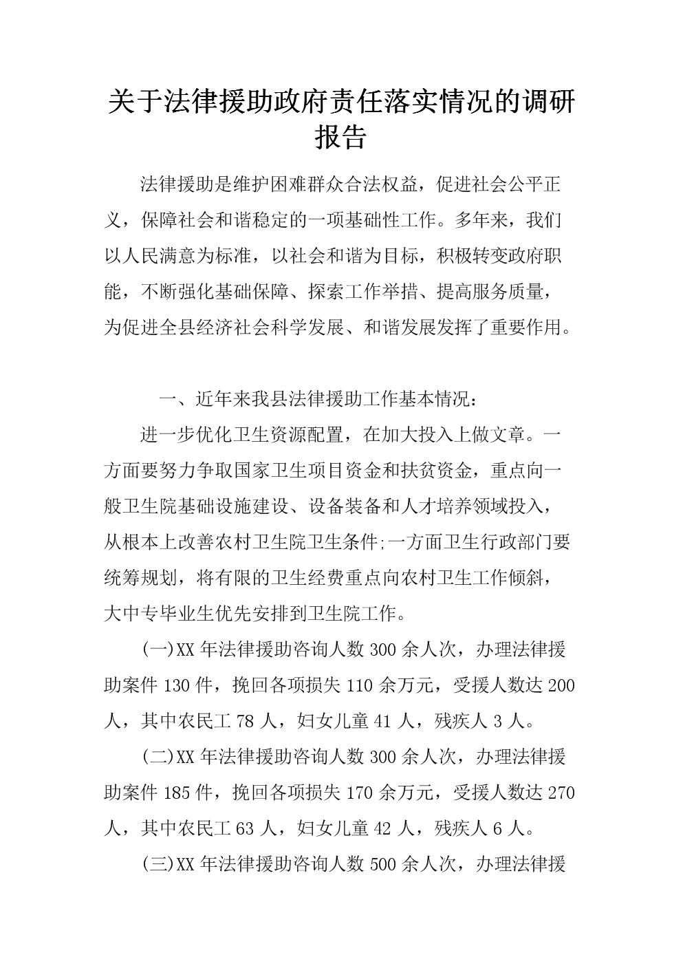 关于法律援助政府责任落实情况调研报告.docx