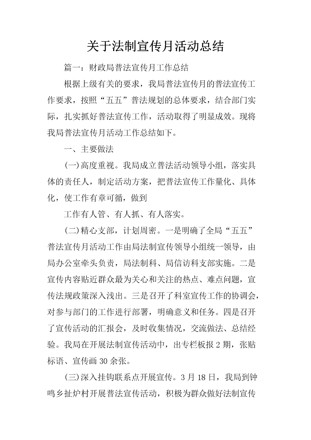 关于法制宣传月活动的总结.docx
