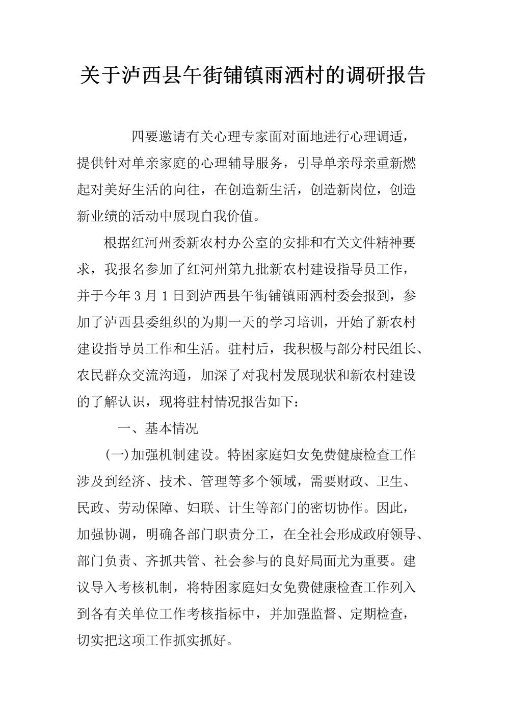 关于泸西县午街铺镇雨洒村调研报告.docx