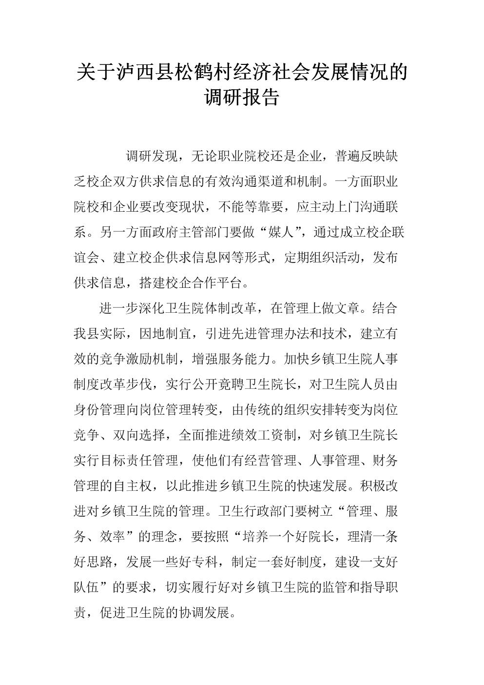 关于泸西县松鹤村经济社会发展情况调研报告.docx