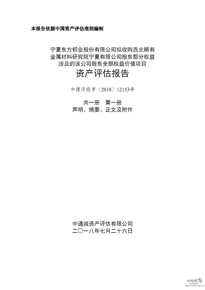 东方钽业:拟收购西北稀有金属材料研究院宁夏有限公司股东部分权益涉及的该公司股东全部权益价值项目资产评估报告.pdf
