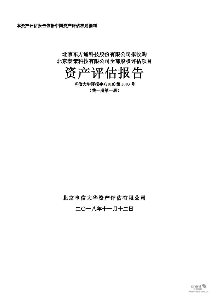 东方通:拟收购北京泰策科技有限公司全部股权评估项目资产评估报告.pdf